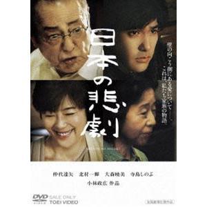 日本の悲劇 [DVD]|starclub