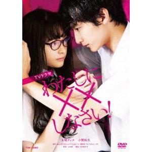 わたしに××しなさい! [DVD]|starclub