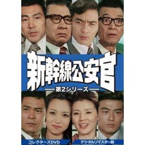 新幹線公安官 第2シリーズ コレクターズDVD<デジタルリマスター版> [DVD]|starclub