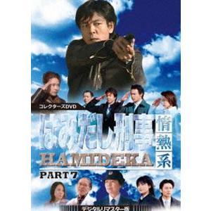はみだし刑事情熱系 PART7 コレクターズDVD<デジタルリマスター版> [DVD]|starclub