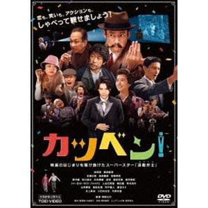 カツベン! [DVD]|starclub