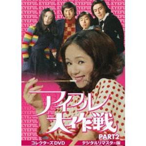 アイフル大作戦 コレクターズDVD PART2<デジタルリマスター版> [DVD]|starclub