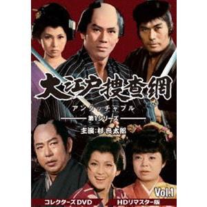 大江戸捜査網 第1シリーズ コレクターズDVD VOL.1<HDリマスター版> [DVD]|starclub