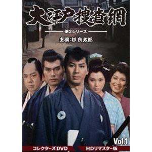 大江戸捜査網 第2シリーズ コレクターズDVD VOL.1<HDリマスター版> [DVD]|starclub