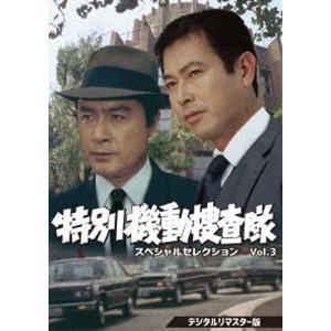 特別機動捜査隊 スペシャルセレクション Vol.3<デジタルリマスター版> [DVD] starclub