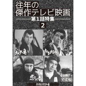往年の傑作テレビ映画 第1話特集2<デジタルリマスター版> [DVD] starclub