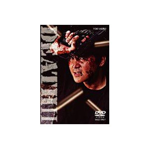 DEATH 2 流血地獄 [DVD]