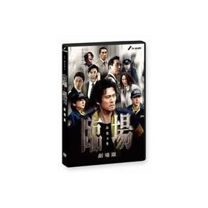 臨場 劇場版 [DVD]|starclub