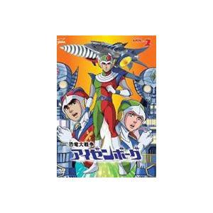 恐竜大戦争アイゼンボーグ VOL.1 [DVD]