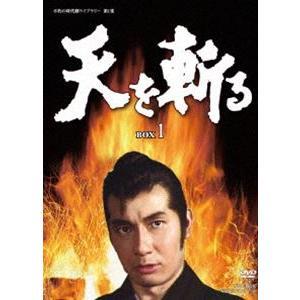 天を斬る DVD‐BOX 1 [DVD]|starclub