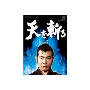 天を斬る DVD‐BOX 2 [DVD]|starclub