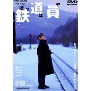 鉄道員 ぽっぽや(期間限定) [DVD]|starclub