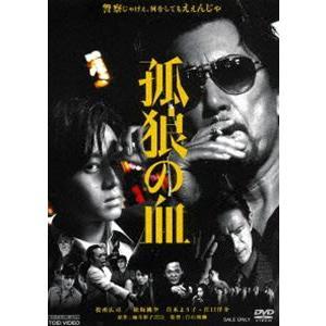 孤狼の血 [DVD] starclub
