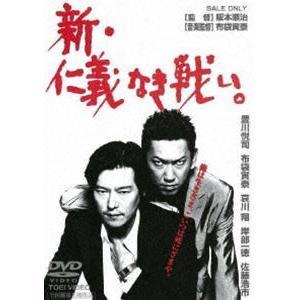 新・仁義なき戦い。 [DVD]|starclub