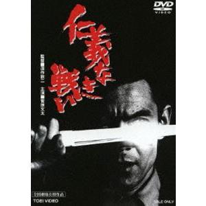 仁義なき戦い(期間限定) ※再発売 [DVD]の関連商品1
