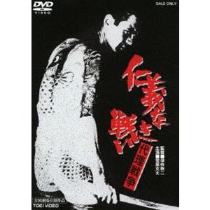 仁義なき戦い 代理戦争(期間限定) ※再発売 [DVD]|starclub
