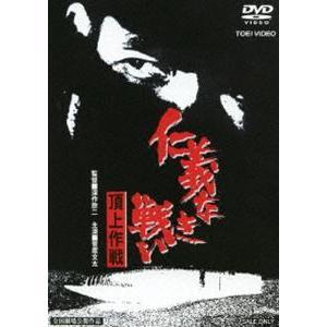 仁義なき戦い 頂上作戦(期間限定) ※再発売 [DVD]|starclub
