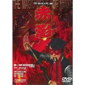 仮面の忍者 赤影 第一部「金目教篇」 [DVD]|starclub