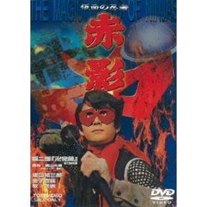 仮面の忍者 赤影 第二部「卍党篇」 [DVD]|starclub