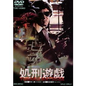 処刑遊戯 [DVD]|starclub