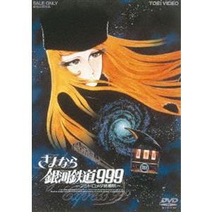 さよなら銀河鉄道999-アンドロメダ終着駅- [DVD]|starclub