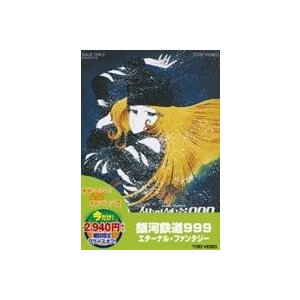 銀河鉄道999 エターナル・ファンタジー [DVD]|starclub