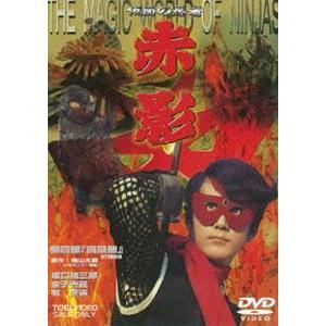 仮面の忍者 赤影 第四部「魔風篇」 [DVD]|starclub