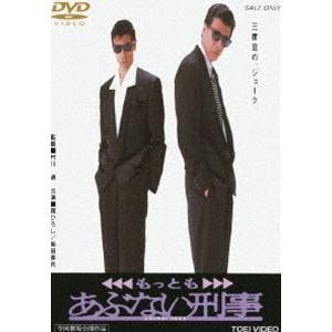 もっともあぶない刑事(期間限定) ※再発売 [DVD]|starclub