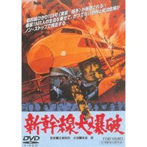 新幹線大爆破(期間限定) ※再発売 [DVD]|starclub