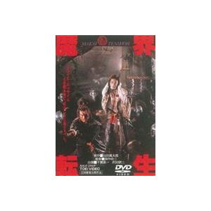 魔界転生(期間限定) ※再発売 [DVD]|starclub