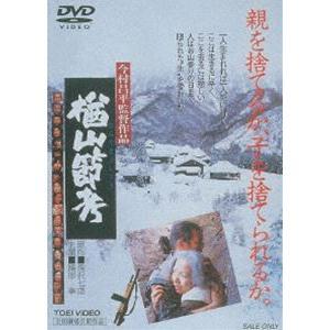 楢山節考(期間限定) ※再発売 [DVD]|starclub