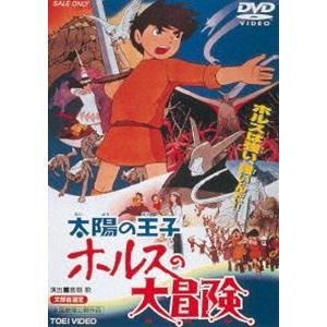 種別:DVD 大方斐紗子 解説:宮崎駿、大塚康生のコンビが贈る、少年ホルスの勇気溢れる冒険を描いた劇...