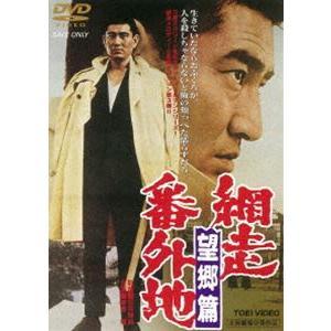 網走番外地 望郷篇(期間限定) ※再発売 [DVD] starclub