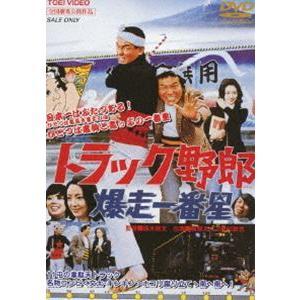 トラック野郎 爆走一番星 [DVD]|starclub