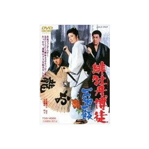 緋牡丹博徒 一宿一飯(期間限定) ※再発売 [DVD]|starclub