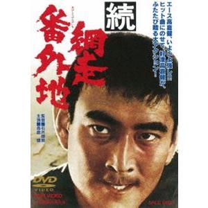 続・網走番外地(期間限定) ※再発売 [DVD] starclub