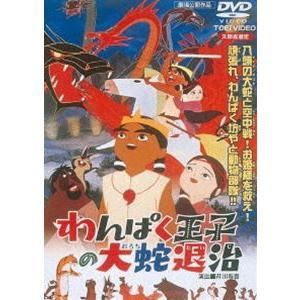 わんぱく王子の大蛇退治(期間限定) ※再発売 [DVD]|starclub