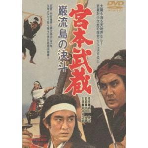 宮本武蔵 巌流島の決斗(期間限定) [DVD]|starclub