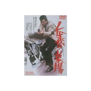 仁義の墓場(期間限定) ※再発売 [DVD]|starclub