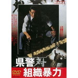 県警対組織暴力 [DVD]|starclub