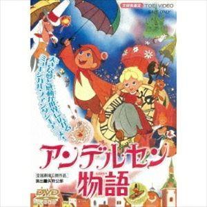 アンデルセン物語 [DVD]|starclub
