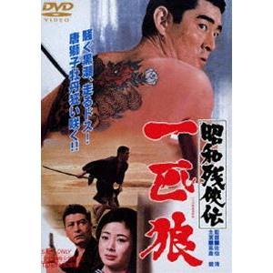 昭和残侠伝 一匹狼 [DVD] starclub
