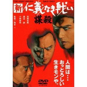 新 仁義なき戦い/謀殺 [DVD]|starclub