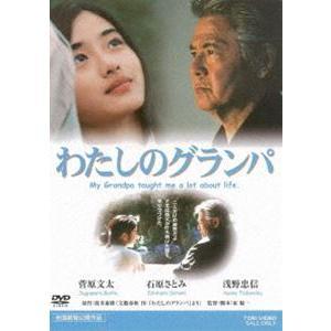 わたしのグランパ [DVD]|starclub