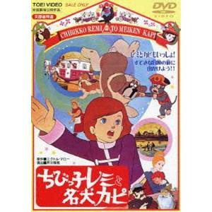 ちびっ子レミと名犬カピ [DVD]|starclub