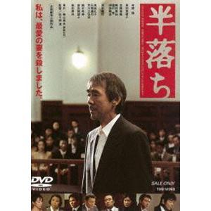 半落ち [DVD]|starclub
