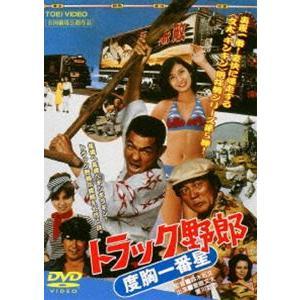 トラック野郎 度胸一番星 [DVD]|starclub