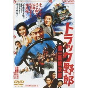トラック野郎 男一匹桃次郎(期間限定) ※再発売 [DVD]|starclub