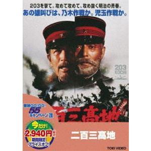 二百三高地(期間限定) ※再発売 [DVD] starclub
