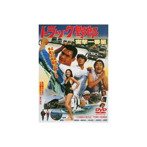 トラック野郎 突撃一番星 [DVD]|starclub